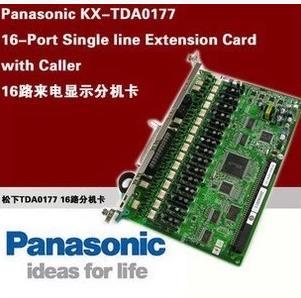 松下KX-TDA0174CX分机板,TDA100、TDA200扩展卡,可以增加16路模拟分机电话