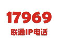 上海开通17969企业长途IP电话,主叫后付费有清单和账单